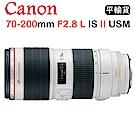 CANON EF 70-200mm F2.8 L IS II USM (平行輸入)