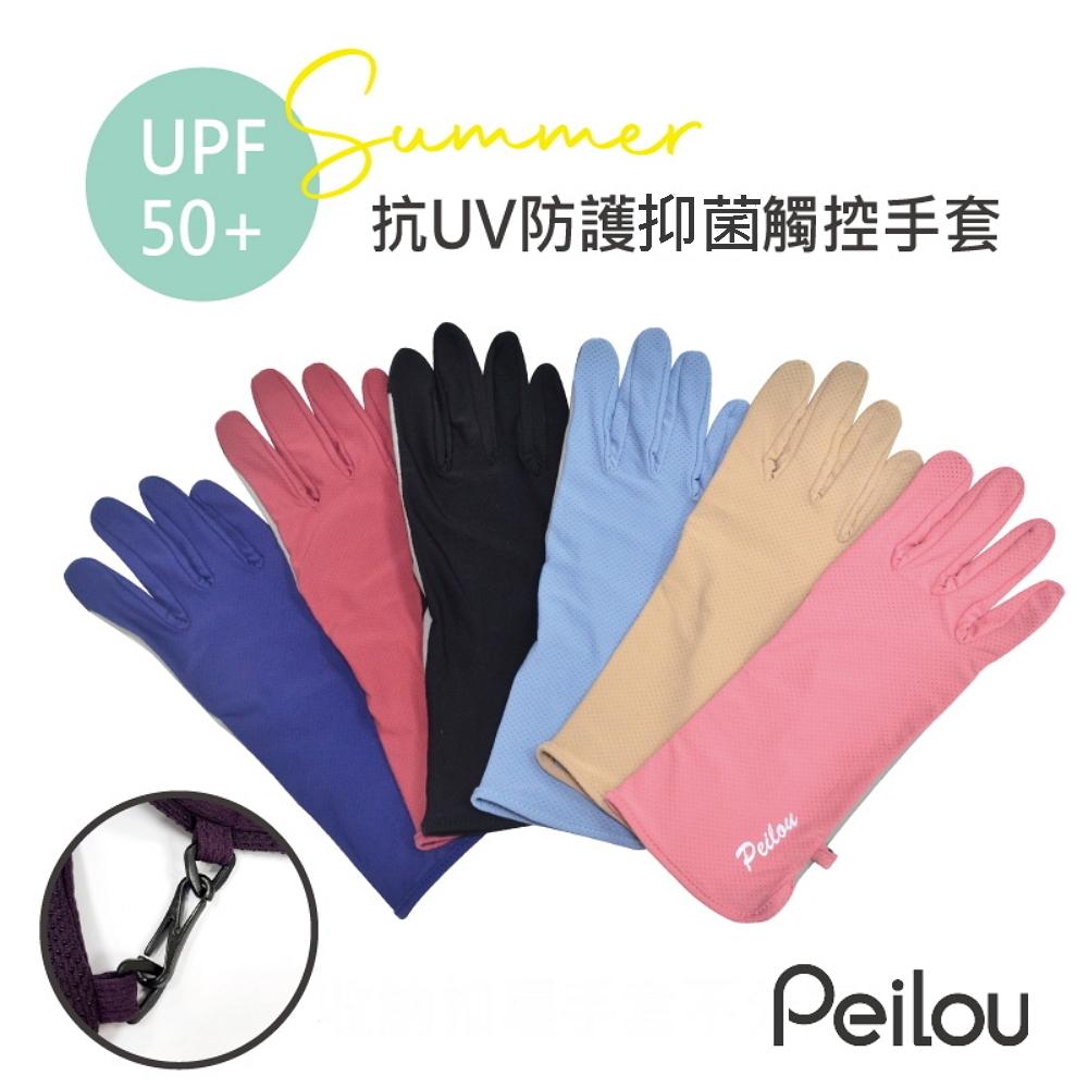 貝柔抗UV防護抑菌觸控手套(6色)