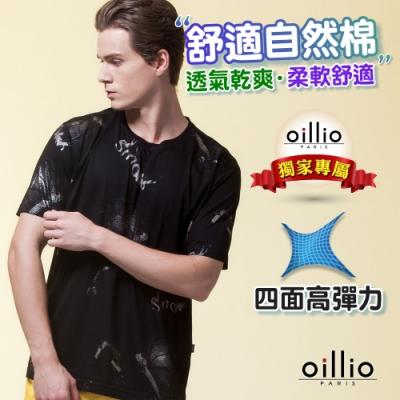oillio歐洲貴族 吸濕透氣全棉T恤 創意渲染圖樣 黑色
