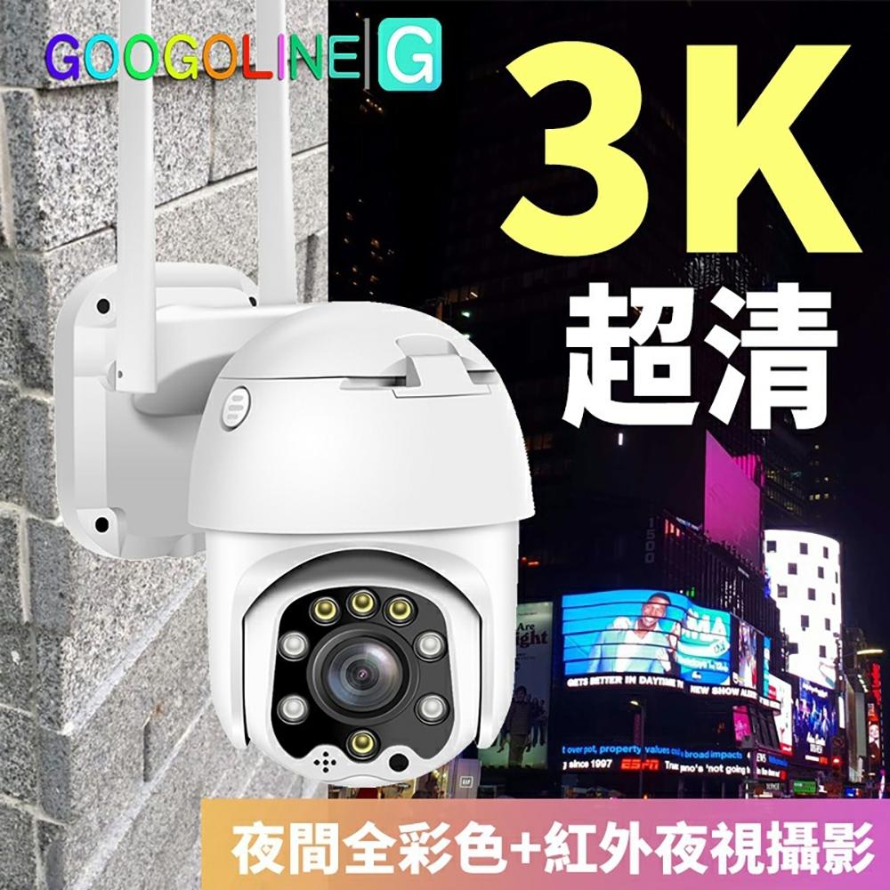 [IP6XN] 極清3K畫質 500萬畫素 送終生雲端照片 360全景 無線監視器 無線攝影機 無線鏡頭