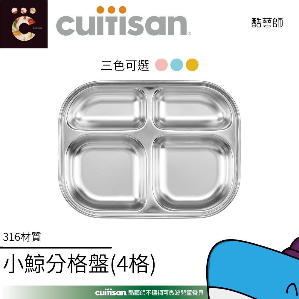 酷藝師 Cuitisan 不鏽鋼兒童餐具 酷夢系列-小鯨四格餐具750ML
