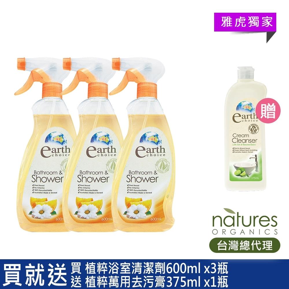 (買就送) 澳洲Natures Organics 植粹浴室清潔劑600mlX3 送 植粹萬用去污膏375mlX1(YAHOO獨家)