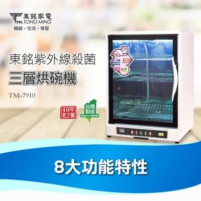 東銘 90L三層紫外線殺菌烘碗機 TM-7910