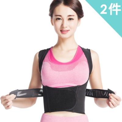 調整好姿態★日本X型深海磁性縮腰防駝背矯正帶(超值2件組)