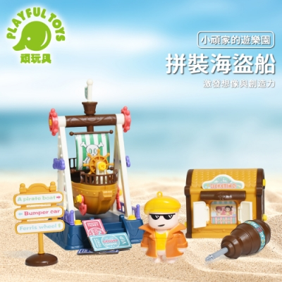Playful Toys 頑玩具 拼裝海盜船 模型組裝玩具