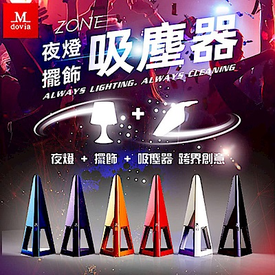 [時時樂限定]Mdovia ZONE 時尚設計精品 夜燈吸塵器