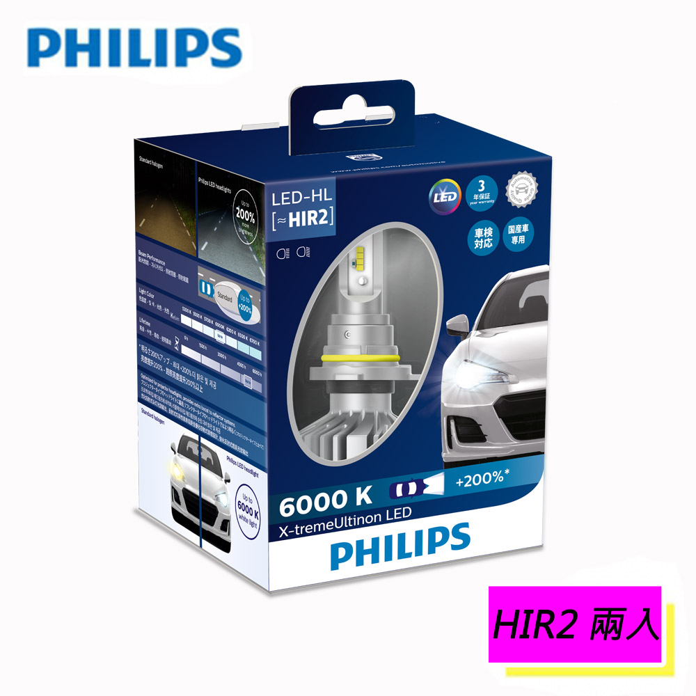 PHILIPS 飛利浦 X-treme Ultinon LED HIR2頭燈(兩入)