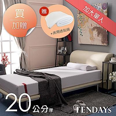 TENDAYS 柔織舒壓床墊 加大單人<b>3</b>.<b>5</b>尺 20cm厚