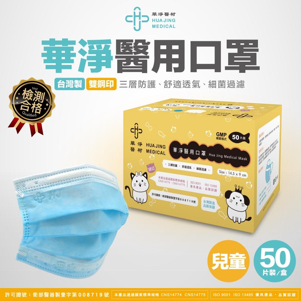 華淨 醫用口罩(未滅菌)-兒童(50入/盒) 藍/綠/粉 3色任選1