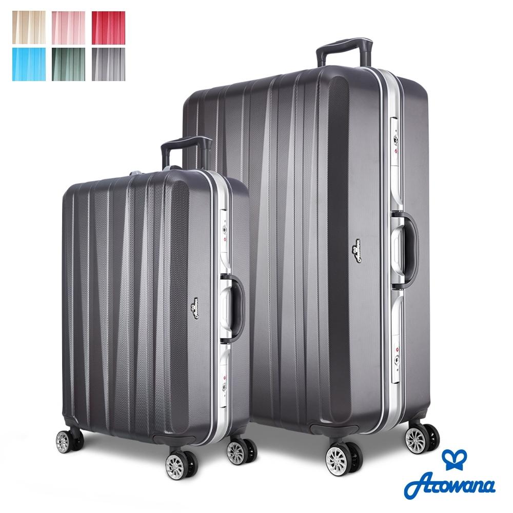 【Arowana 亞諾納】晶燦光影25+29吋鋁框旅行箱/行李箱 (多色任選)