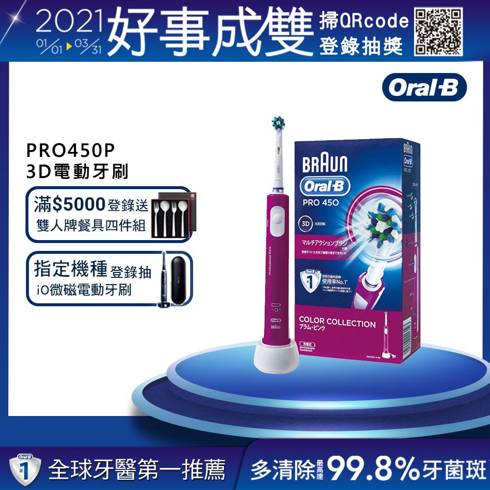 德國百靈Oral-B-全新升級3D電動牙刷PRO450P 歐樂B