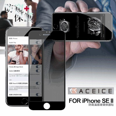 ACEICE for iPhone 7 /iPhone 8   防窺滿版玻璃保護貼-黑