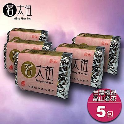 茗太祖 台灣極品 高山春茶 真空粉金包茶葉5入組(50gx5)