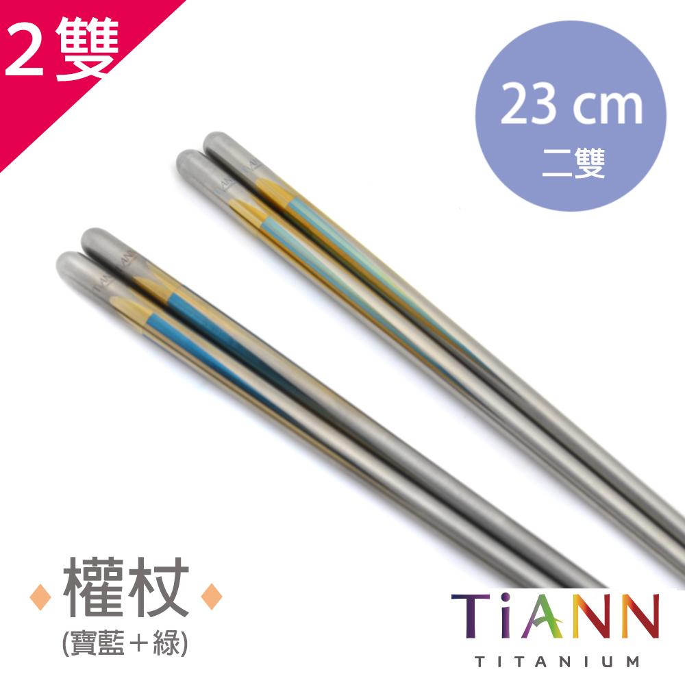 TiANN純鈦餐具 筷意人生純鈦筷子-權杖2雙(雙色可選)