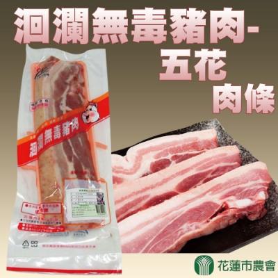 花蓮市農會 洄瀾無毒豬-五花肉條 (450g x2包)