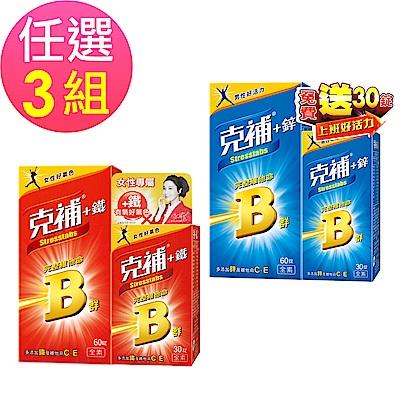 克補鋅/克補鐵 完整維他命B群-任選3組 (30+60錠/組)