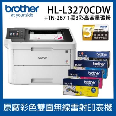 Brother HL-L3270CDW 彩色雙面雷射印表機+TN-267高容量四色碳粉匣組