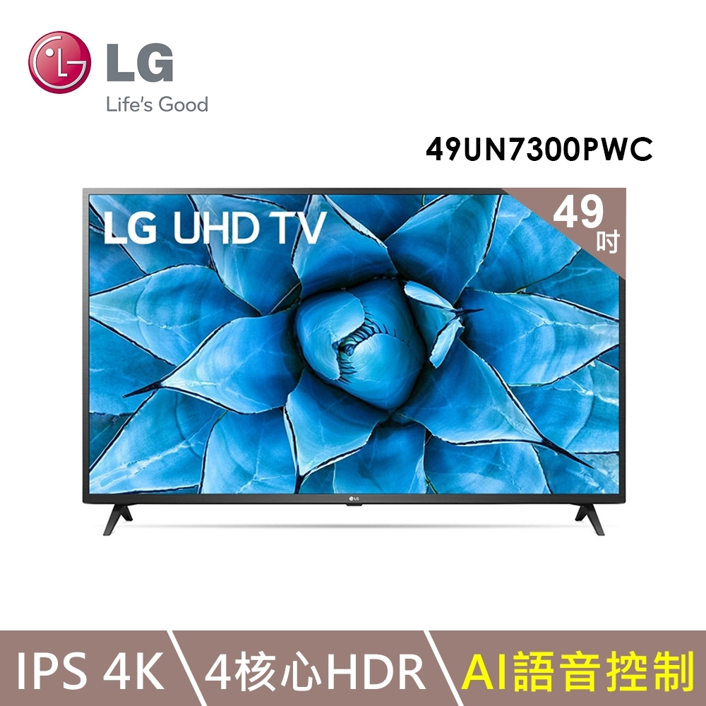 LG樂金 49UN7300PWC 49型 (4K) AI語音物聯網電視
