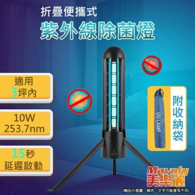 Mavoly 美樂麗 適用3坪內空間 10W 紫外線殺菌燈 C-0511 (延時15秒啟動/便攜式腳架/附收納袋)