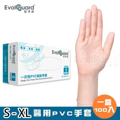 醫博康 Evolguard 醫療級檢診手套 醫用多用途PVC手套(100支/盒)-無粉/未滅菌/一次性