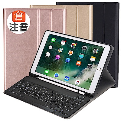 Powerway For iPad Air3/Pro10.5吋平板專用筆槽型二代分離式藍牙鍵盤/皮套
