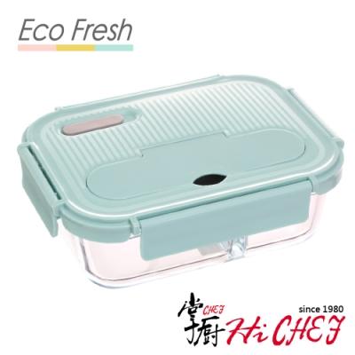 掌廚 HiCHEF EcoFresh 玻璃分隔 保鮮盒 1050ml 藍色