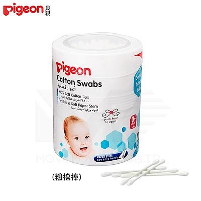 【任選】日本《Pigeon 貝親》紙軸棉花棒(粗)100支入