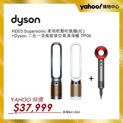 新一代Dyson Supersonic HD03吹風機(紅)+智慧涼風清淨機 TP06