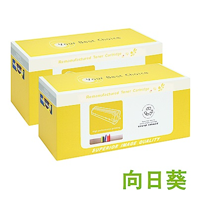 向日葵 for HP 2黑 CF217A/17A 環保碳粉匣