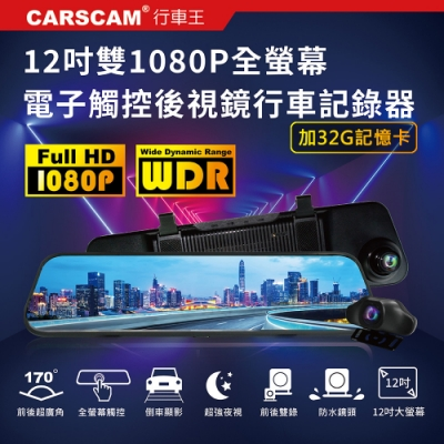 CARSCAM行車王 CR15 12吋全螢幕電子式觸控雙1080P後視鏡行車記錄器-急速配