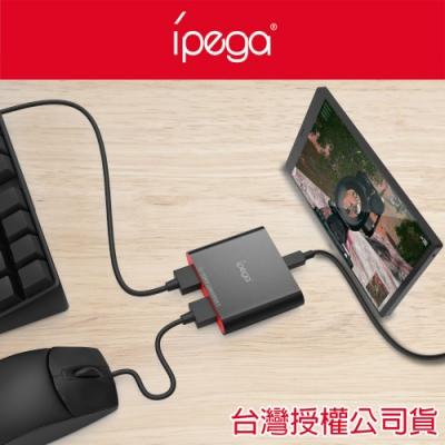 【iPega】鍵盤滑鼠轉換器(支援安卓Android)