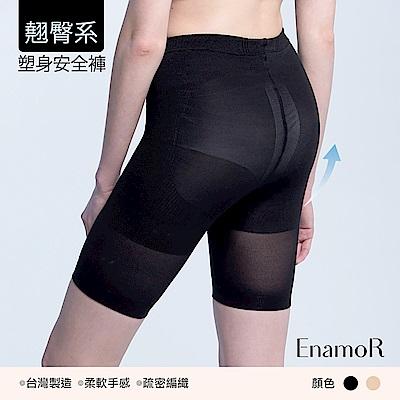 涼感企劃-翹臀機能安全塑身褲 -經典黑 -EnamoR