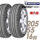 【Michelin 米其林】SAVER+205/55/16 省油耐磨輪胎 二入 Energy Saver2055516 205-55-16 205/55 R16 product thumbnail 2