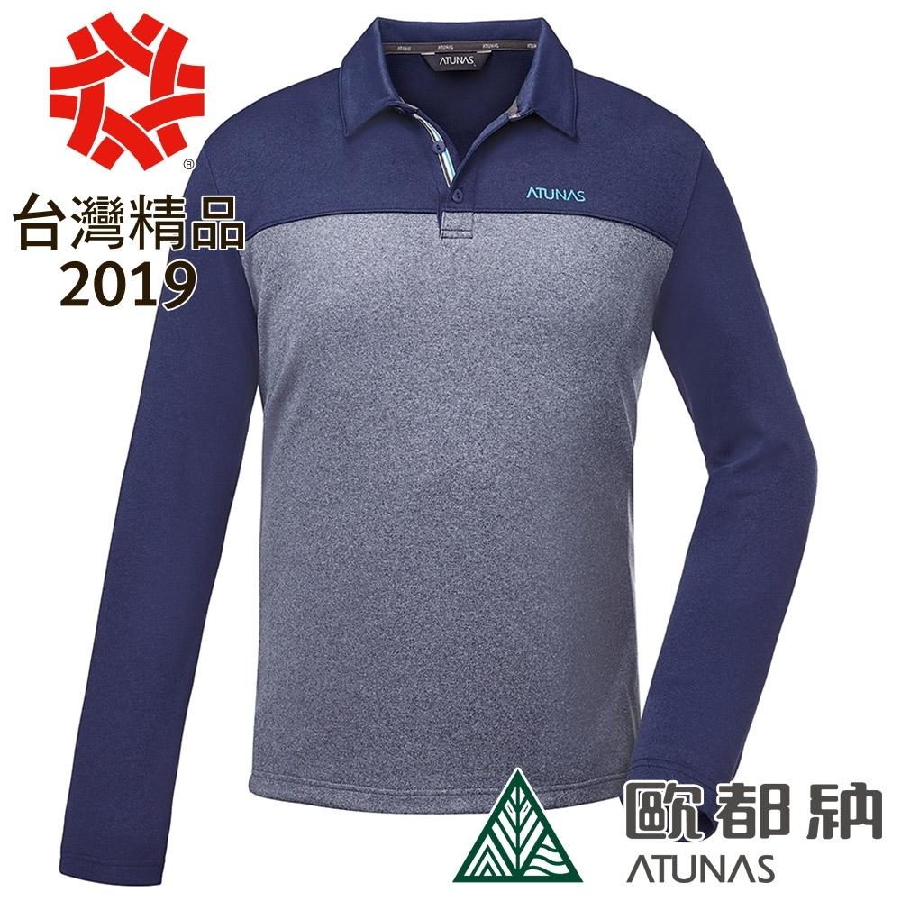 【ATUNAS歐都納】男款防曬抗菌除臭防霉輕保暖長袖POLO衫A-P1715M灰藍