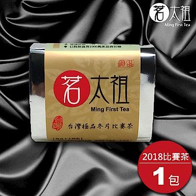 【茗太祖】台灣極品『冬片比賽冠軍茶』真空琉金包(50g/1入)