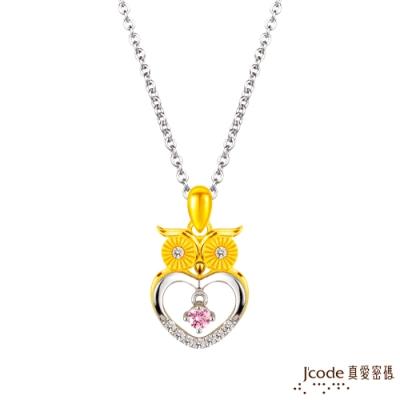 J code真愛密碼金飾 守護貓頭鷹黃金/純銀墜子 送項鍊