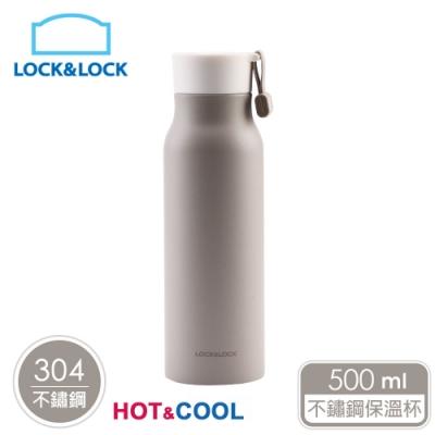 樂扣樂扣 馬卡龍不鏽鋼保溫杯500ml/銀灰(快)
