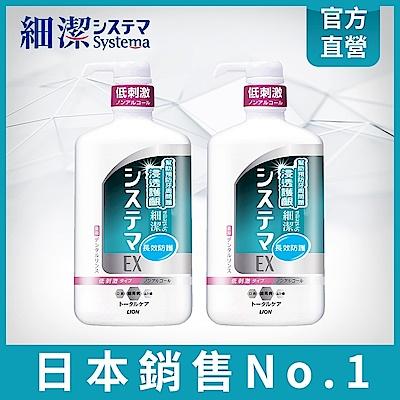 日本獅王LION 細潔浸透護齦EX漱口水 低刺激 900ml x2入組
