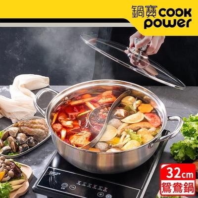【CookPower 鍋寶】304不鏽鋼鴛鴦鍋32CM(隔層升級版)-IH/電磁爐通用