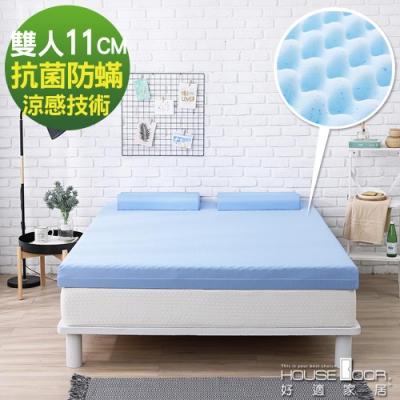 House Door 日本大和抗菌表布11cm藍晶靈涼感舒壓記憶床墊-雙人5尺