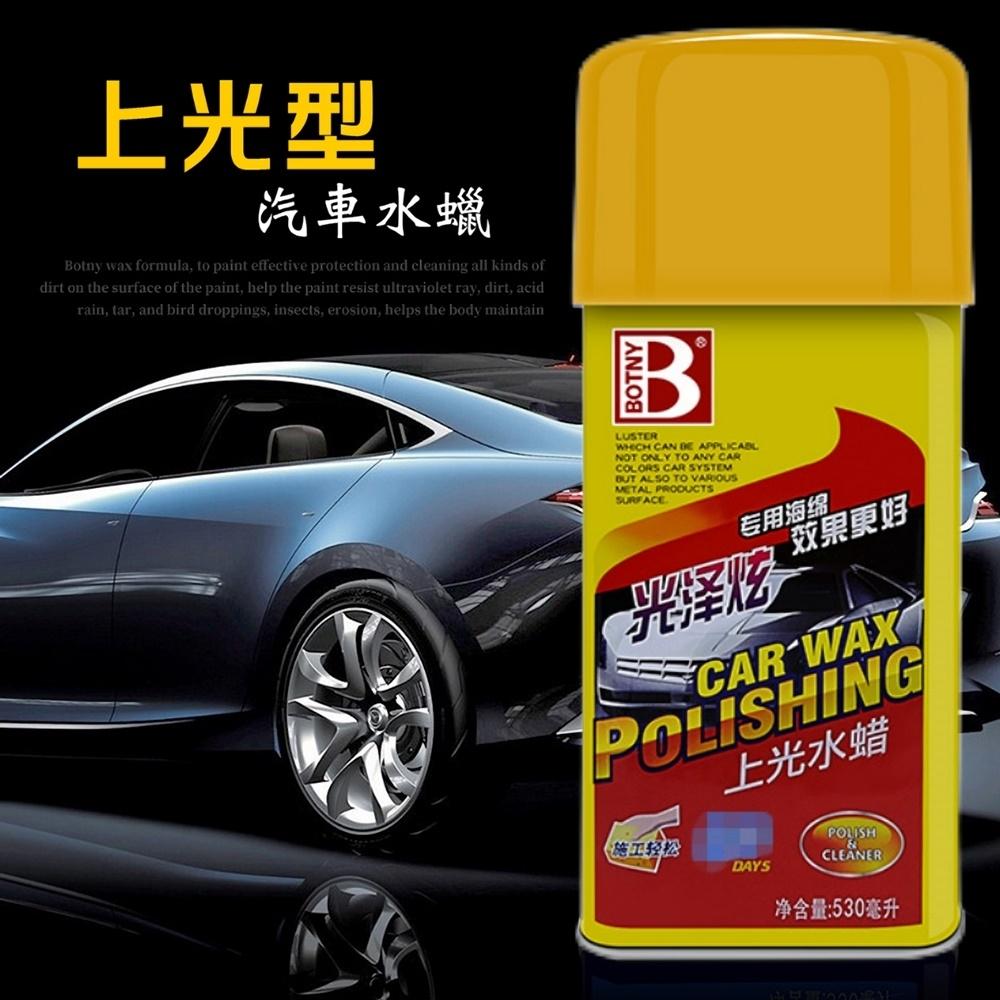 【BOTNY汽車美容】上光水蠟 530ML 上光型 洗車場 水蠟 打蠟 保養 鍍膜 洗車