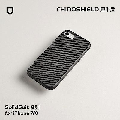 犀牛盾 iPhone 8/7 Solidsuit 碳纖維 防摔背蓋手機殼 - 黑色