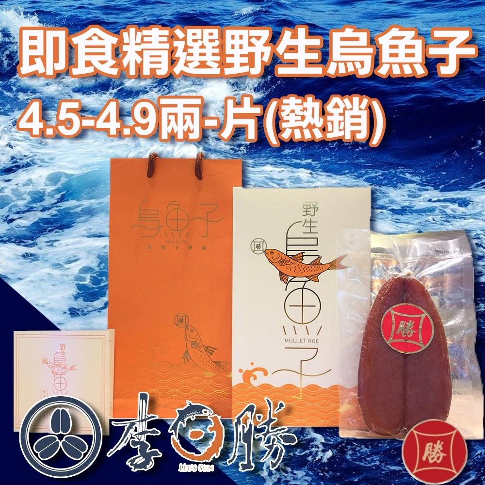 【李日勝】即食-頂級野生烏魚子 (4.5兩 / 4.9兩-片 x2片)