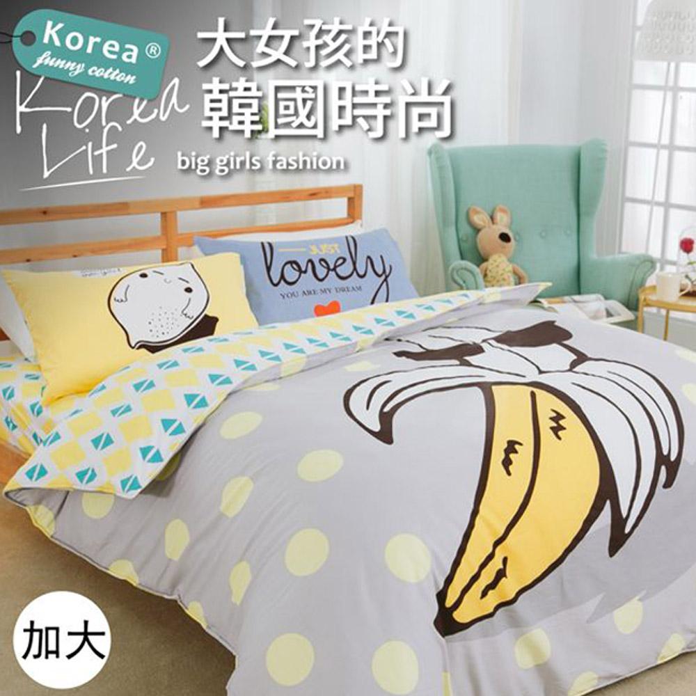 UP101 銀離子純棉兩用被四件組加大-香蕉先生(EO-008) @ Y!購物
