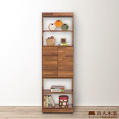 日本直人木業-STYLE積層木中門60CM書櫃/隔間櫃/玄關櫃