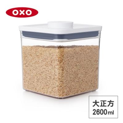 美國OXO POP AS大正方按壓保鮮盒2.6L(快)