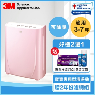 3M 3-7坪 淨呼吸寶寶專用型空氣清淨機 FA-B90DC-PN 棉花糖粉 好禮2選1 冷氣清潔劑 專業級靜電濾網