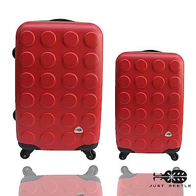 Just Beetle 積木系列經典兩件組28吋+20吋輕硬殼旅行箱行李箱-艷紅