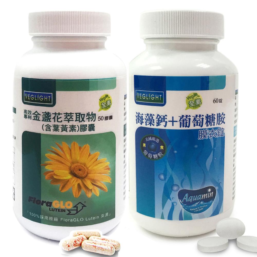 素天堂 金盞花葉黃素(5mg)(2瓶)+海藻鈣葡萄糖胺(2瓶)
