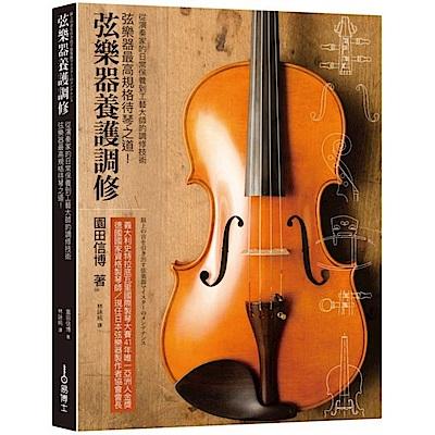 弦樂器養護調修